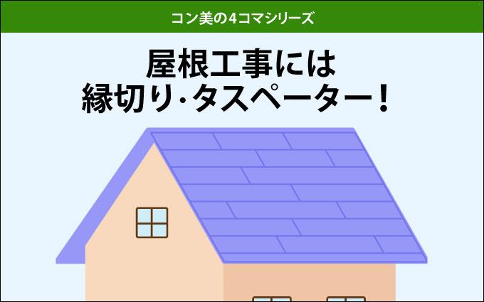 屋根工事には縁切り・タスペーサー!【コン美の4コマシリーズ】