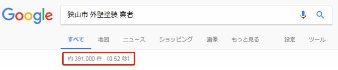 sayama-kent-refine-google