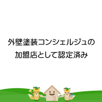 八尾市の<まじめな対応が魅力!>【優良塗装業者No.647】の写真