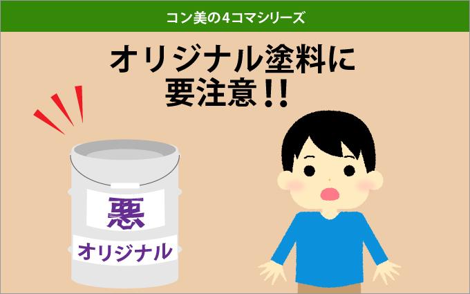 オリジナル塗料に注意!!【コン美の4コマシリーズ】