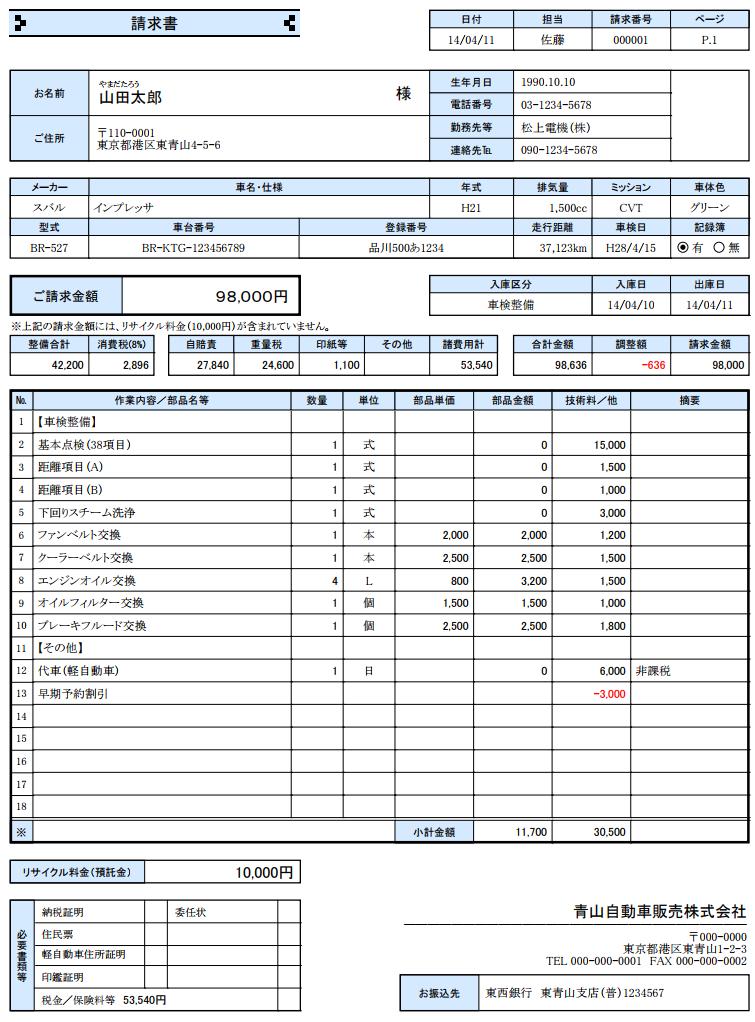 ABACUS-印刷サンプル 自動車整備請求書作成