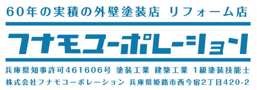 株式会社フナモコーポレーションの写真