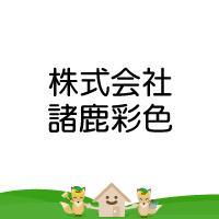 株式会社諸鹿彩色の写真