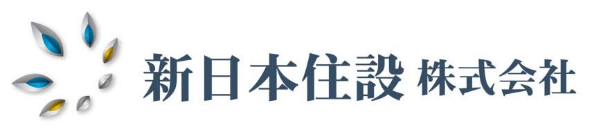 新日本住設株式会社の写真
