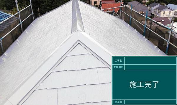 日野市 – 築12年3階戸建ての屋根補修・塗装【No.195】
