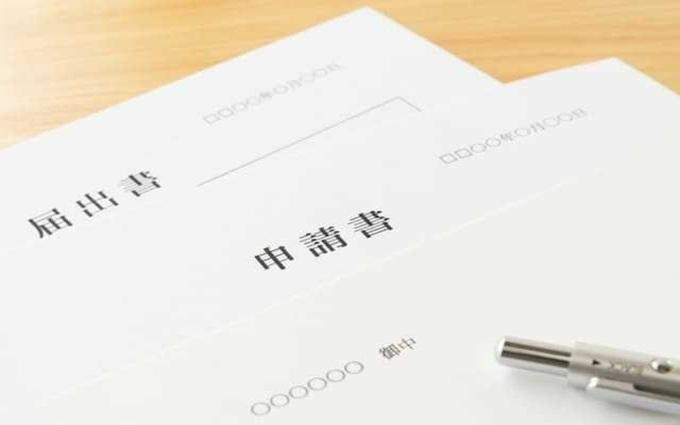 火災保険の申請に必要な書類